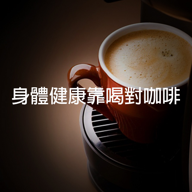 healthycoffeee