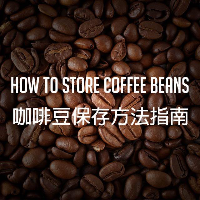 howtostorecoffee