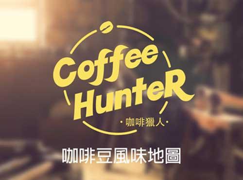 【CH1】- Hunter's Blend