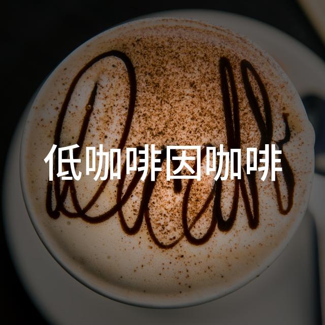 coffeedecafe