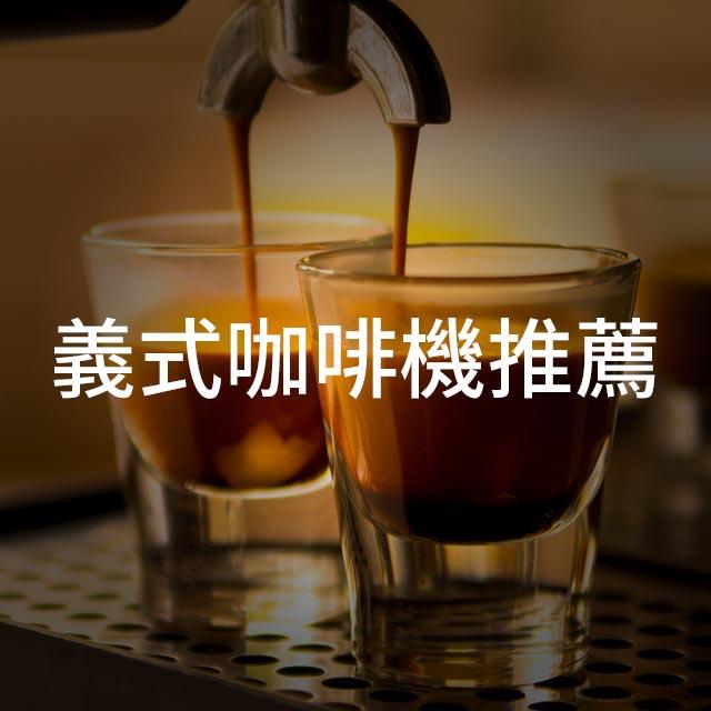 coffeeespressomachine