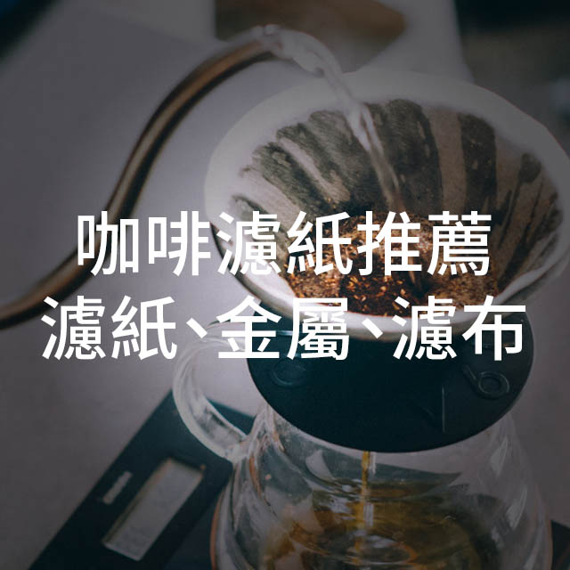 coffeefilter