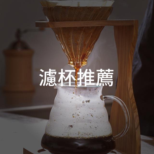 coffeehunterarticledripper