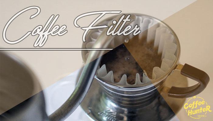 cofewavefillter