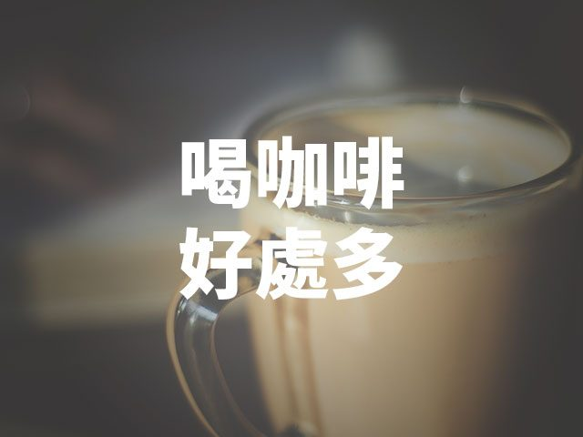 coffeehunterarticle-benefits