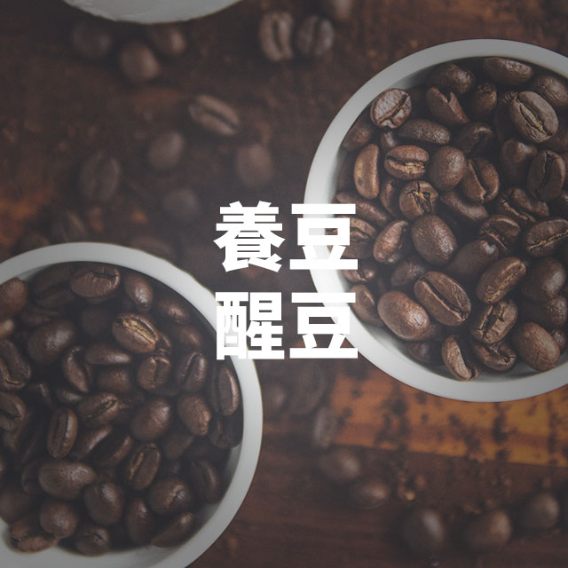 coffeehunterarticle-agingcoffee