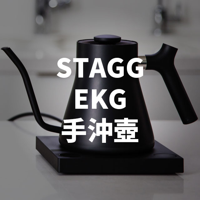 coffeehunterarticle-staggekg